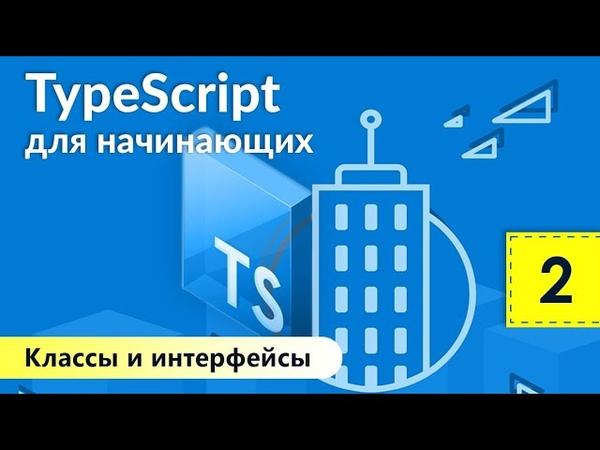 Классы и интерфейсы. TypeScript для начинающих. Урок 2