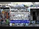 Лицо Города 2018 АрхитектурА Выпуск 17 Большакова 111 и 109