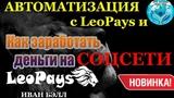 LeoPays новая соц.сеть для заработка и автоматизации бизнеса + социальный майнинг ЛеоПайс