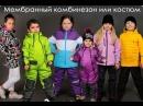 Детский демисезонный комбинезон от Интернет магазина детской одежды