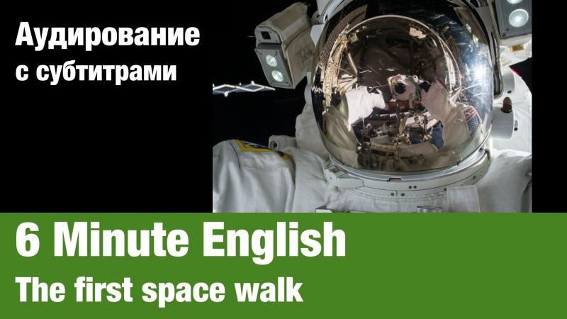 6 Minute English — The first space walk   Суфлёр — аудирование по английскому языку