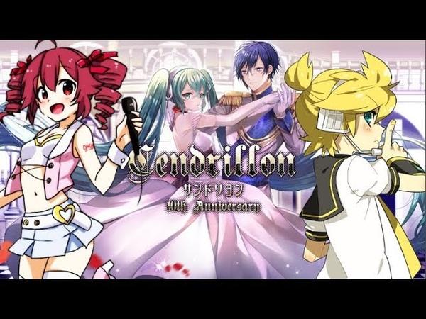 【VOCALOIDカバー】 Cendrillon 10th Anniversary 【 Kagamine Len 鏡音レン V4X Kasane Teto 重音テト VCV】