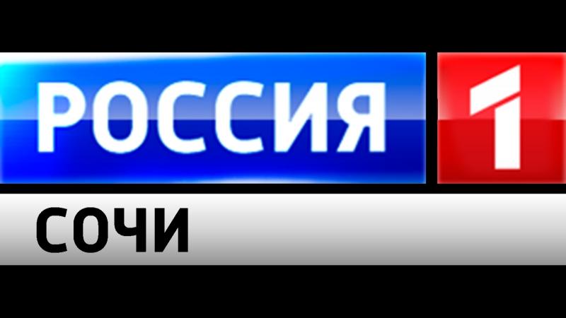 ПЕРЕХОД С ГТРК СОЧИ НА РОССИЮ 1 (13.06.2017)