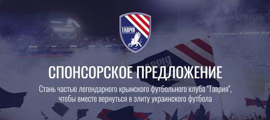 Спонсорское предложение ФК Таврия
