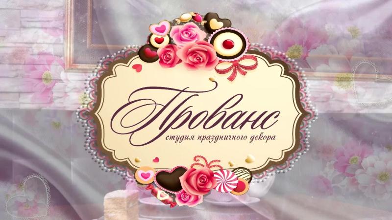 Рекламный ролик для студии праздничного декора Прованс смотреть онлайн без регистрации