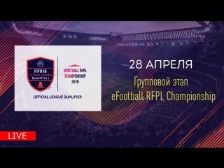 FIFA 18 | Групповой этап Xbox - eFOOTBALL RFPL CHAMPIONSHIP