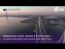Петербург, вертолёт под мостом.