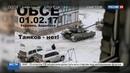 Новости на Россия 24 • Сотрудники ОБСЕ наконец-то разглядели запрещенное оружие украинских войск на Донбассе