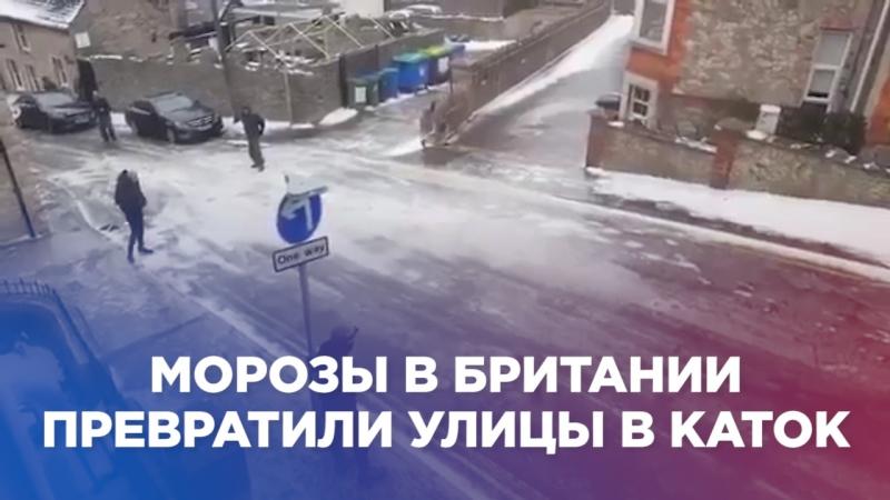 Морозы в Британии превратили улицы в каток