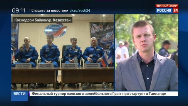 Новости на Россия 24 • На МКС полетят Иванишин, Рубенс и Ониси