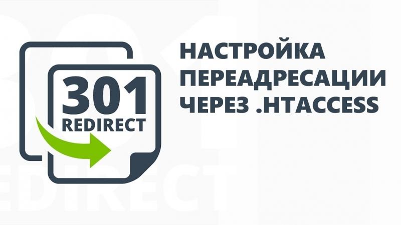 Редирект 301 - настройка переадресации через htaccess   Академия вёрстки