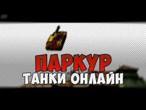 ТАНКИ ОНЛАЙН КРУТОЙ ПАРКУР НА ПОЛИГОНЕ