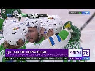 СКА проиграл «Салавату Юлаеву» в первом домашнем матче чемпионата КХЛ