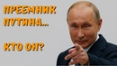 ✅ Будущий Президент России – кто он? ТОП-6: преемники Путина (Суть вещей)