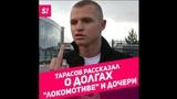 Дмитрий Тарасов: «Я веду переговоры с «Локомотивом» о продлении контракта. У меня нет долгов»