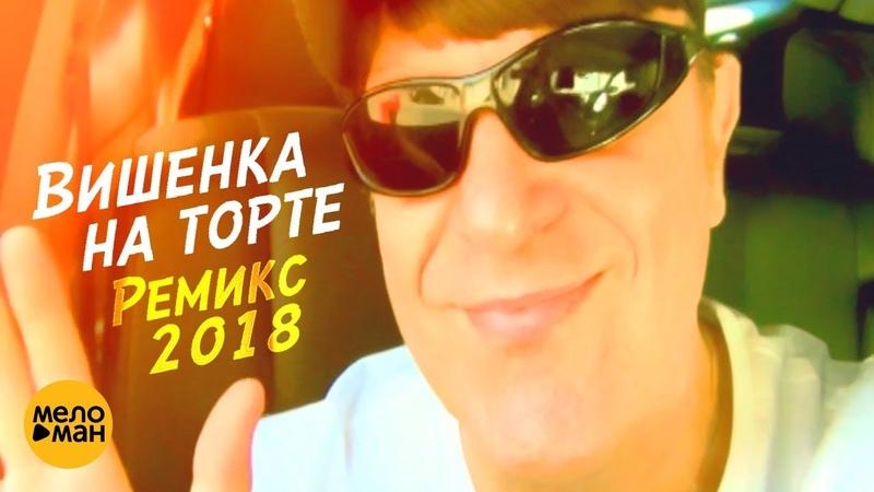 Виктор Королёв Вишенка на торте Видео ремикс 2018