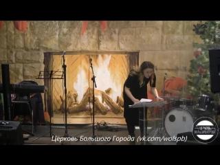 Live: ЦЕРКОВЬ БОЛЬШОГО ГОРОДА (Слово Жизни, СПб)