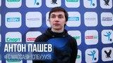 Антон Пашев -