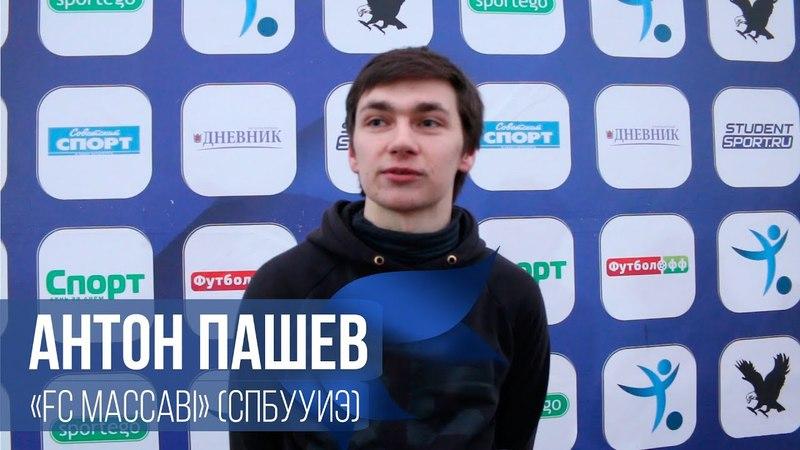 Антон Пашев - FC Maccabi (СПбУУиЭ)