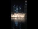 Танцующие фонтаны. Дубай.