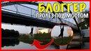 Перелез под МОСТОМ над РЕКОЙ climbed under the bridge over the river