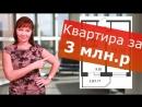 Купить квартиру за 3 миллиона. Обзор новостроек СПб. Купить квартиру в Спб.