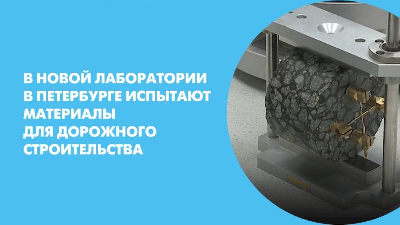 В новой лаборатории в Петербурге испытают материалы для дорожного строительства