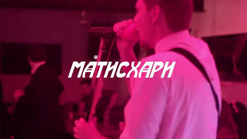 МАТИСХАРИ - Школьница