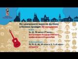 FIFA-2018: На ЧМ-2018 в Казани пройдет 30 концертов