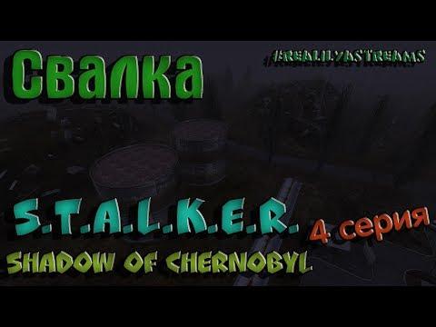 ПРОХОЖДЕНИЕ ЛЕГЕНДЫ: S.T.A.L.K.E.R.: Тень Чернобыля (Сложность: МАСТЕР) — 4 серия (Свалка)