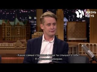 Маколей Калкин отвечает на теории заговора о фильме Один Дома [NR]