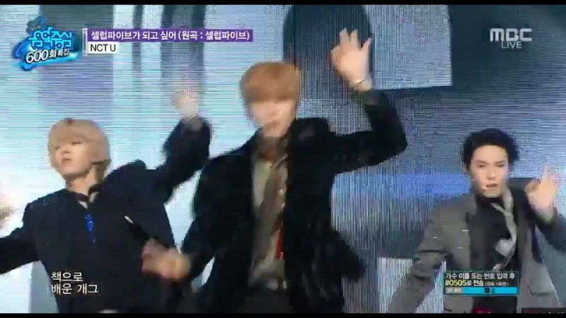 NCT UNCT Celeb Five Johnny Yuta Taeyong Doyoung Jungwoo and Haechan performing Celeb Fives .mp4