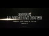 Чёрная Пантера - Дублированный казахский ТВ-ролик
