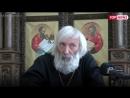 Протоиерей Евгений Соколов о Путине - Путин Лицемер (2018 г.)