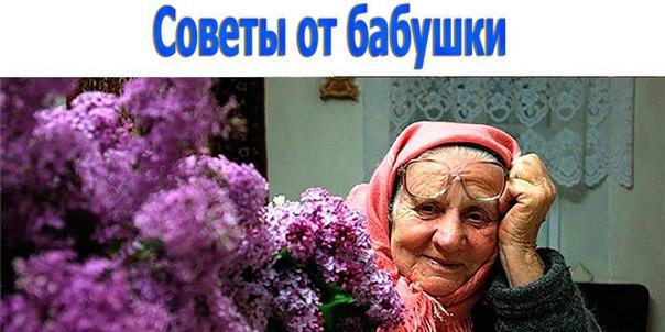 Советы от 'Бабушки'