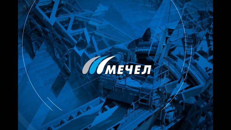 Мечел: география присутствия, конкурентные преимущества, стратегия, инвестиционные проекты