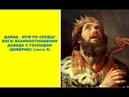 ДАВИД МУЖ ПО СЕРДЦУ БОГА ВЗАИМООТНОШЕНИЯ ДАВИДА С ГОСПОДОМ ДОВЕРИЕ часть 5