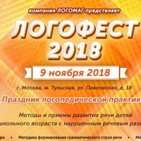 Логофест 2018