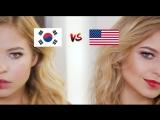 Корейский vs американский макияж
