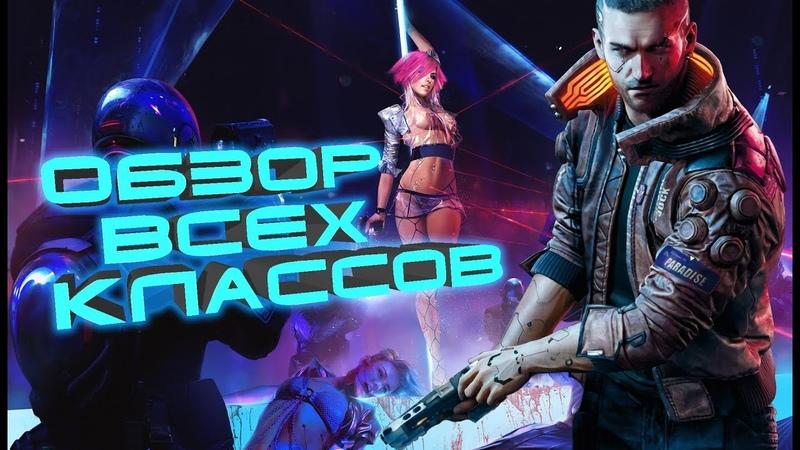 Классы в Cyberpunk 2077