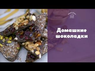 Домашний шоколад с орехами и цукатами [sweet  flour]