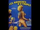 Модники в Сен-Тропе (1983)