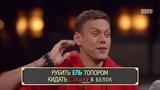 Шоу Студия Союз: Один раз не Костюшкин Стас - Антон Шастун и Сергей Матвиенко