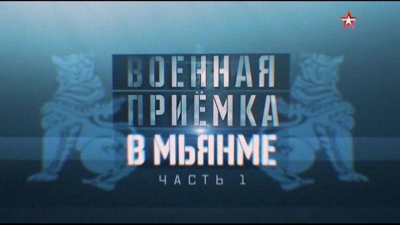 Voennaya priemka. Воины Будды / 06.05.2018