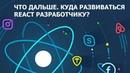 Основы React Что дальше Куда развиваться React разработчику