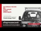 Запись мастер класса от Русской школы кино