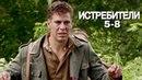 ОТ ЭТОГО ФИЛЬМА ЗАХВАТЫВАЕТ ДУХ! Истребители (5-8 серии) Военная драма. Русские детективы