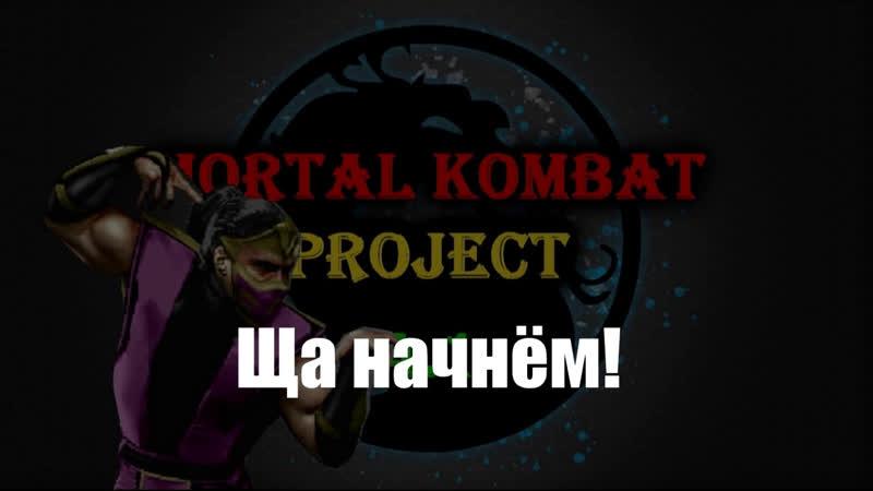 Ежи Петруччо -Mortal Kombat project MUGEN (Part9) 18 Чемпионат Киборгов