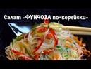 Фунчоза с овощами это чудо закуска Салат Фунчоза по корейски