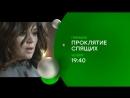Премьера _ Проклятие спящих С Четверга в 19_40